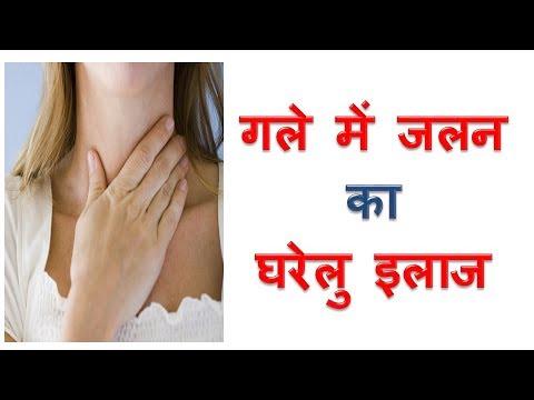 गले की जलन और दर्द का उपाय Gale Ki Jalan Aur Dard Ka ilaj Burning Throat Sore Throat Home Remedies