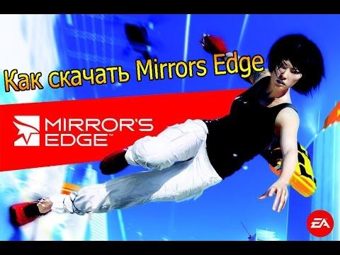 Как скачать Mirrors Edge