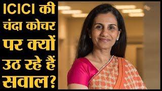 क्या है Videocon के ₹2810 करोड़ की 'लोनमाफी' का मामला | ICICI BANK SCAM