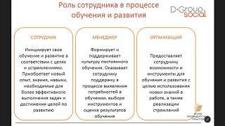 """Вебинар """"Индивидуальный план развития"""""""