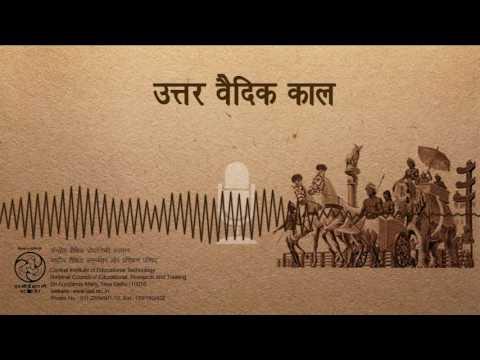 Uttar Vaidik Kaal / उत्तर वैदिक काल