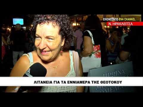 Πλήθος κόσμου στη Λιτανεία για τα Εννιάμερα της Θεοτόκου στη Νέα Ηρακλείτσα