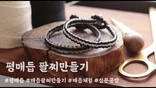 평매듭 팔찌만들기