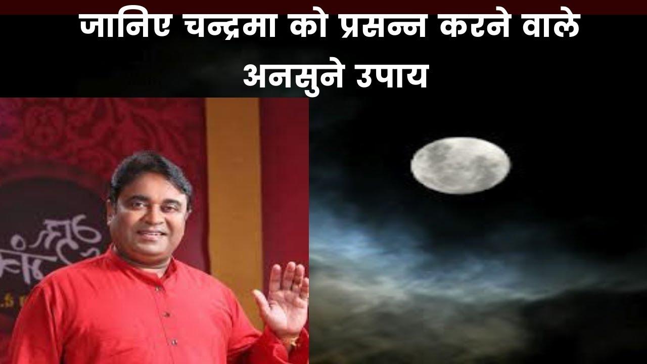Effects  of Moon planet on life in Astrology: जानिए चन्द्रमा को प्रसन्न करने वाले अनसुने उपाय