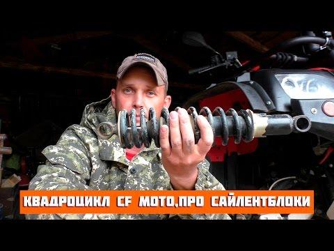 Квадроцикл CFMoto-2A, про сайлентблоки