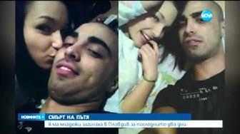 Четирима младежи загинаха в Пловдив за последните два дни - Новините на Нова (25.01.2016)