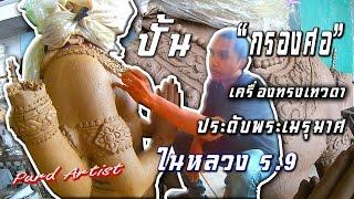 Purd Artist ปั้นเครื่องทรงพระนารายน์ I กรองศอ I  เทวดาประดับพระเมรุมาศ ในหลวง ร 9