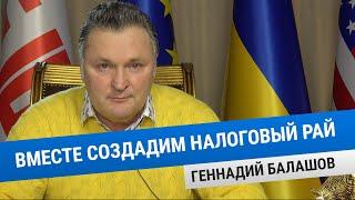 Вместе создадим Налоговый Рай в Украине!