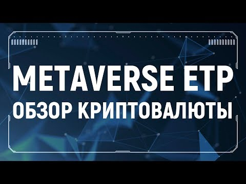 Metavers ETP обзор криптовалюты