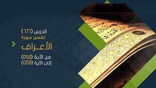 سورة الأعراف (7) تفسير من الآية 52 حتى الآية 56