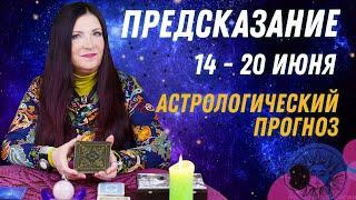 АСТРОЛОГИЧЕСКИЙ ПРОГНОЗ с 14 по 20 июня 2021 от Софии Литвиновой