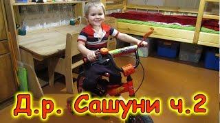 Семья Бровченко. Д.р Саши ч.2. Подарки от родителей. (12.16г.)
