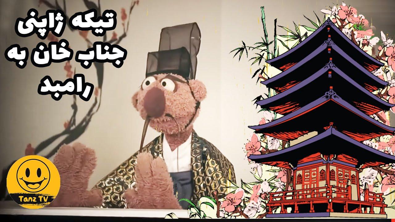 جناب خان با زبان ژاپنی هم بی خیال رامبد نمیشه!! 🤣🤣