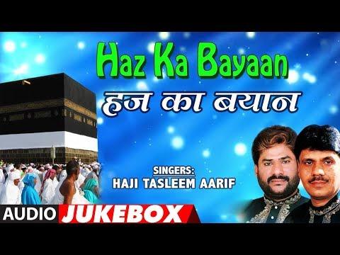 हज का बयान (वाक़या) ( HD AUDIO) Haji Tasleem Aarif || JUKEBOX 2017 || T-Series IslamicMusic