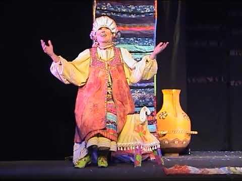 «Озорные бывальщины», 6+ (запись 2009 года), Ярославский театр кукол