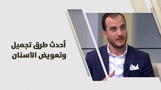 د. علي الحنيطي - أحدث طرق تجميل وتعويض الأسنان