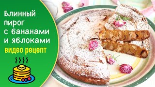 Блинный пирог с бананами и яблоками — видео рецепт. Готовим фруктовый пирог из блинов!