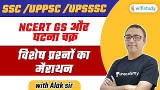 SSC/UPSSSC/Railway Exams | NCERT GS and Ghatna Chakra by Alok Bajpai | Special Marathon Class
