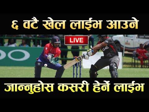 Nepal vs UAE सवै खेल लाईभ आउने - How to watch Nepal vs UAE live