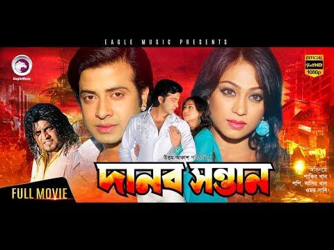 Danob Sontan   New Bangla Movie 2018  ...
