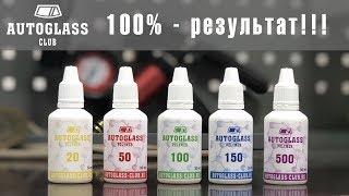 Полимеры для ремонта Автостекол - AUTOGLASS Polymer