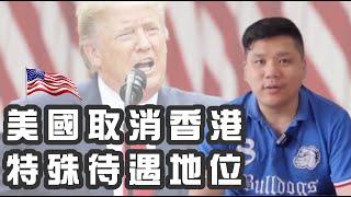 (開啟字幕)滅頂之災!美國取消香港特殊待遇地位;李克強:6億人月收少於一千元,20200530