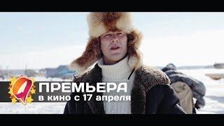 Небо падших (2014) HD трейлер | премьера 17 апреля