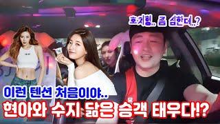 [현아와수지] 닮은승객님의텐션-부산훈남호치택시