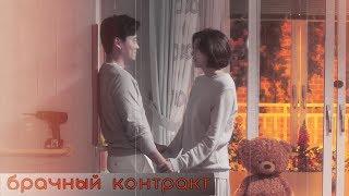► Marriage Contract MV | Jin Hoon & Hye Joo - Навсегда