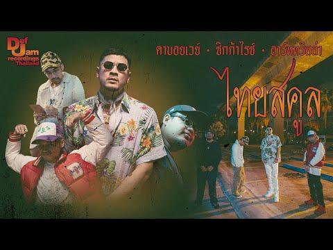 Смотреть клип Daboyway X Ziggarice X Artrilla - Thai School