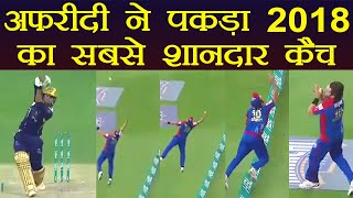 Shahid Afridi pulls off a stunning catch in PSL, Best catche of all time | वनइंडिया हिंदी