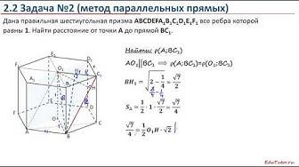 02 Расстояние от точки до прямой. Метод параллельных прямых.