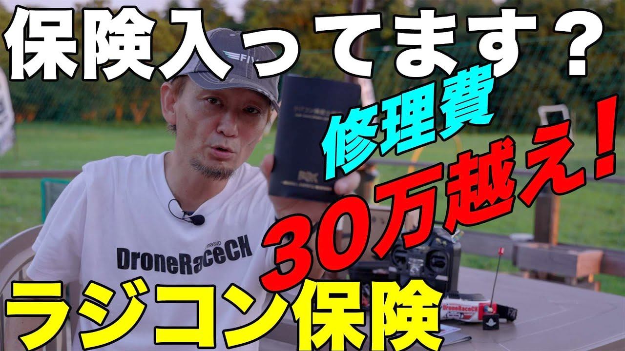 【ドローン保険 】ラジコン保険入ってます? 4月から免責5万→免責0円になりました