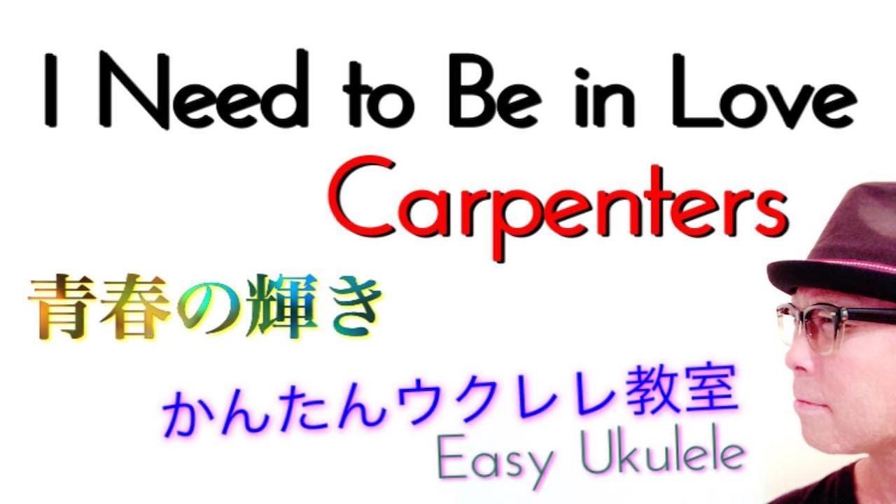 I Need to Be in Love(青春の輝き)カーペンターズ【ウクレレ 超かんたん版 コード&レッスン付】Carpenters Easy Ukulele