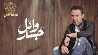 أجمل اغاني وائل جسار - Wael Jassar - Best Of Songs