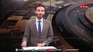 نصف ساعة سياسة | 19 - 05 - 2019 | تقديم اسامة سلطان | يمن شباب
