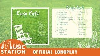 รวมเพลง EASY CAFE' 2004 【OFFICIAL LONGPLAY】