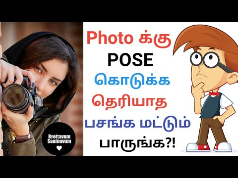 8 Pro Tips to LOOK GOOD in EVERY PICTURE | Model Photography Tips