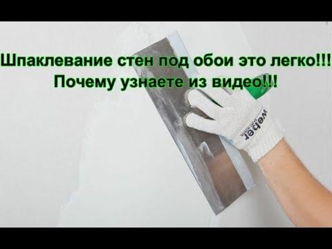 Как шпаклевать стены под обои своими руками видео