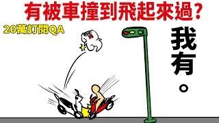 【微動畫】有被車撞飛過嗎?漫畫好賺嗎?鬼故事都哪裡來的呢?20萬QA問答