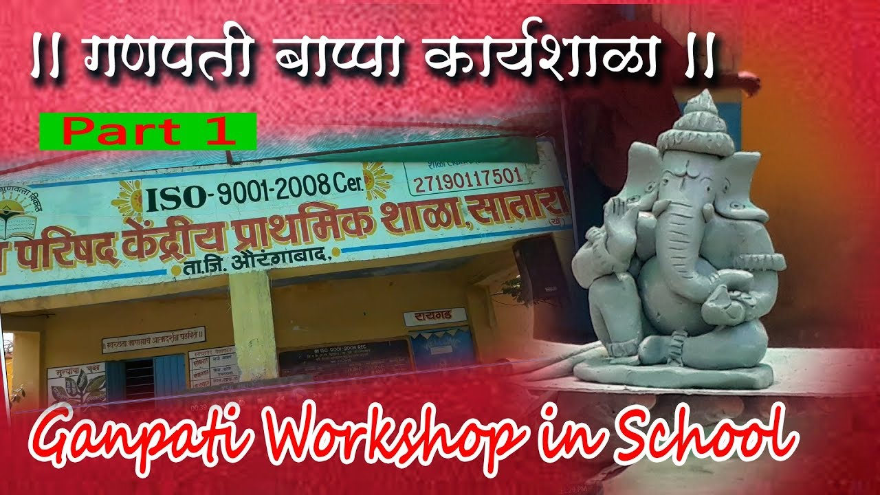 इको  फ्रेंडली गणेशा    Ganesh idols making for students   ECO friendly ganpati workshop in school