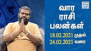 weekly-horoscope-18-02-2021-to-24-02-2021-vara-rasi-palan-hindu-tamil-thisai