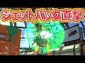 【スプラトゥーン2】ラピエリ直撃でジェッパ狩り!