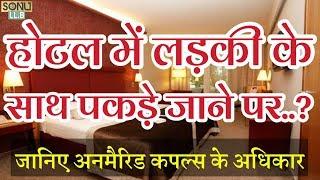 होटल में लड़की के साथ पकड़े जाने पर जानिए अपने अधिकार कैसे बचें Unmarried Couple Legal Rights