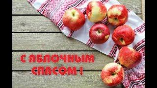 Красивая Открытка Преображение Господне. Яблочный спас! С Праздником!