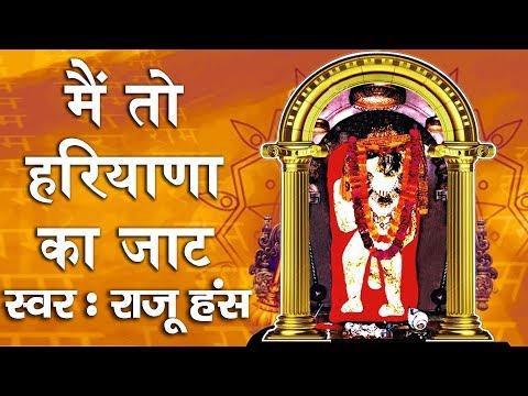 Superhit Bala Ji Bhajan || मैं तो हरियाणा के जाट || Superhit Haryanvi Devotional Song #Raju Hans