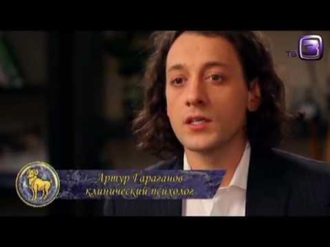 Психология знака зодиака - Овен