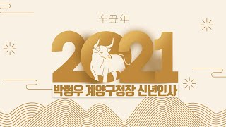 2021년 박형우 계양구청장 신년인사썸네일