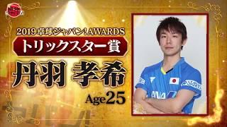 【トリックスター賞】丹羽孝希|2019卓球ジャパン!AWARDS thumbnail