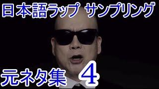 日本語ラップの音源の有名な曲を中心に、 サンプリングを集めました 日...